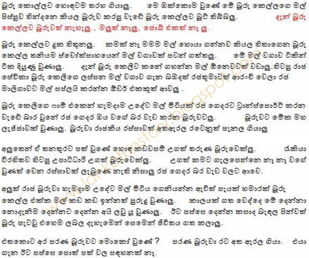 Sinhala Jokes-Donkey Girl-Part Six