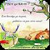 Ένα λιοντάρι με πυρετό, μαθαίνει να μην είναι κακό! Γιώτα Κοτσαύτη (Android Book by Automon)