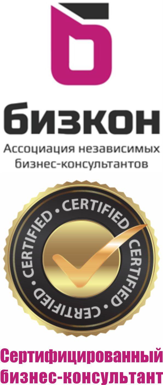 Сертифицированный Консультант