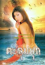 Talumphuk 2010 - ตะลุมพุก 2010 - topphimtuan.com