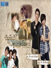 Tình Đời Siêu Sao - SuperStar Love Story - 2008