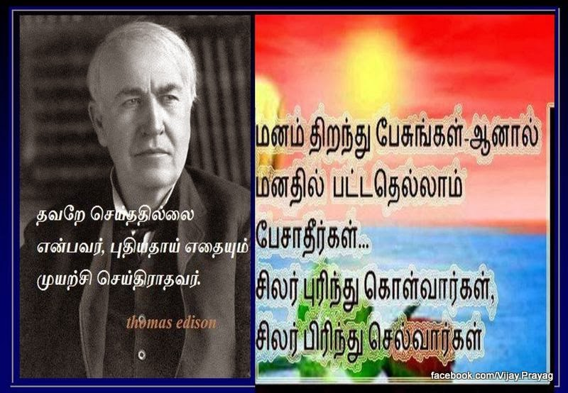 tamil motivation tamilvidoes songs com tamil motivational quotes