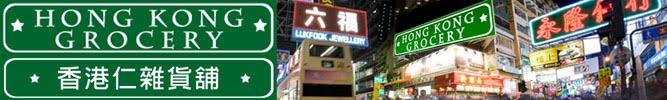 香港仁雜貨舖 HKG1