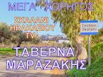 ΣΚΑΛΑΝΙ ΗΡΑΚΛΕΙΟΥ TV