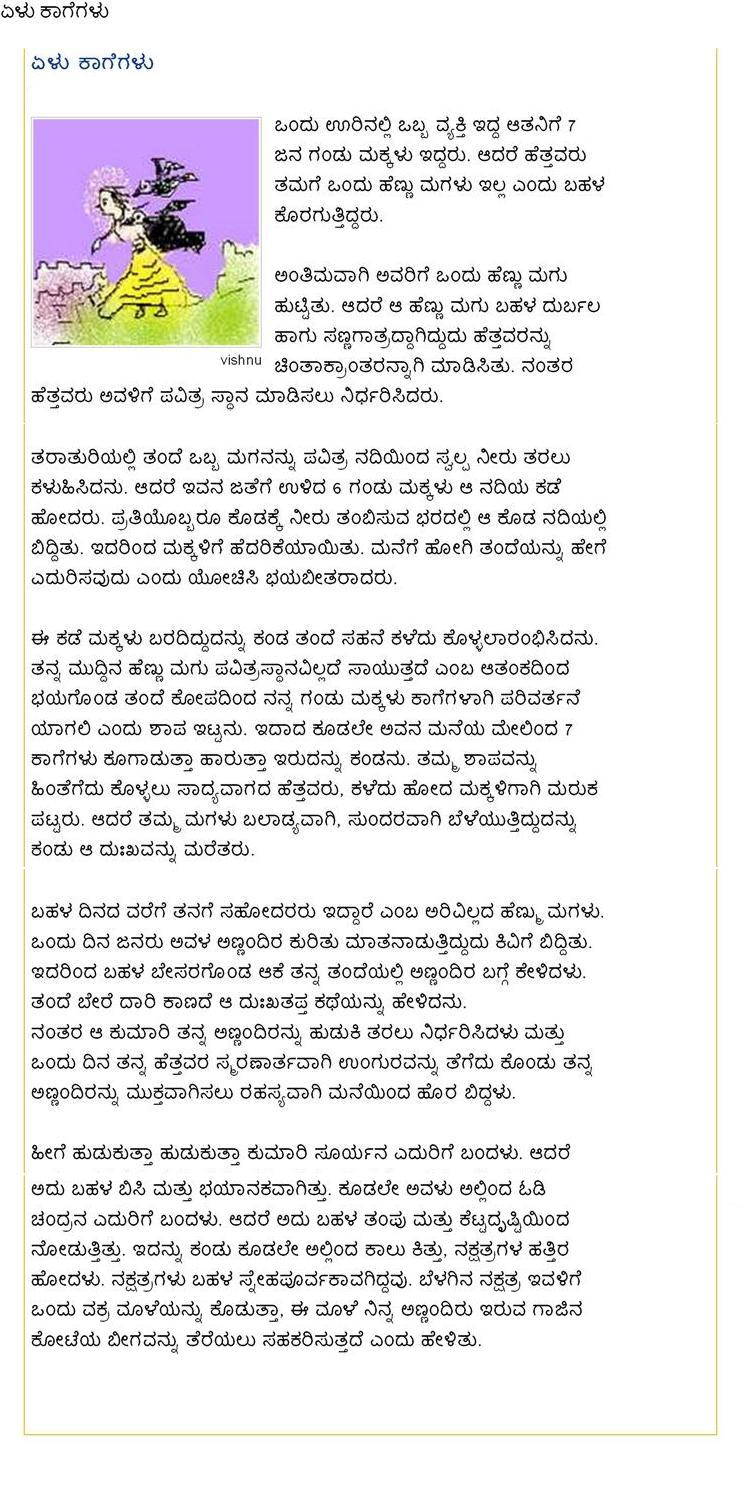 KANNADA STORIES PAGE