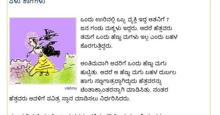 Wedding anniversary kannada quotes