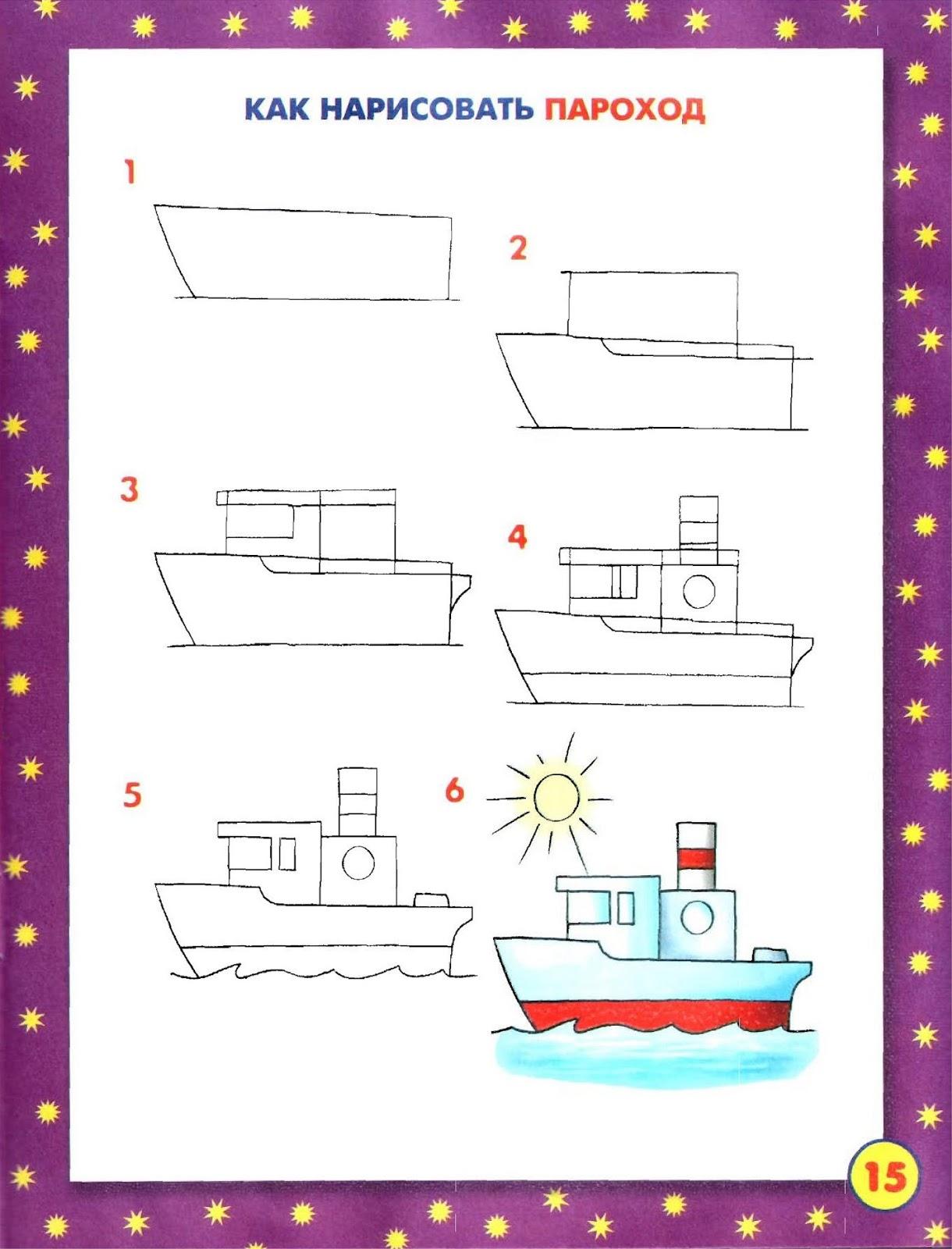 Рисуем корабли паровозы ракеты пошаговый мастер-класс