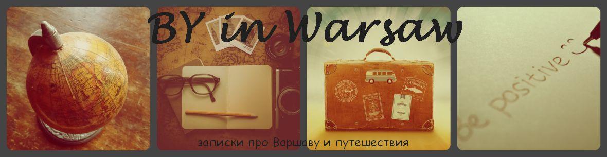 BY in Warsaw | записки про Варшаву и путешествия