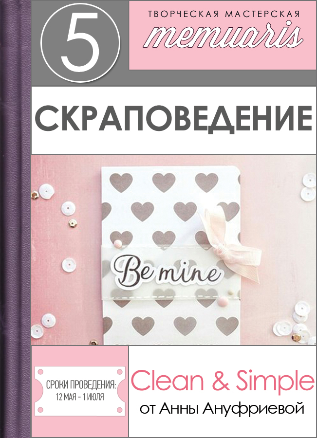 Скраповедение Clean and Simple