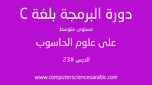 دورة البرمجة بلغة C مستوى متوسط الدرس 23: time part 2