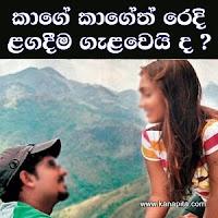 sri-lankan-actress-video-sri-lankan