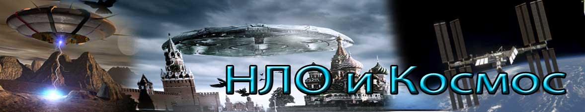 """Научно - популярный альманах """"НЛО и Космос"""""""