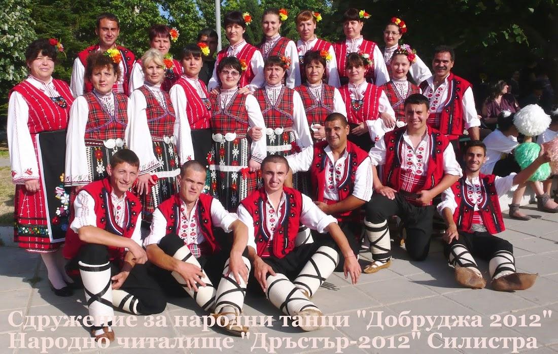 """Сдружение за народни танци """"Добруджа 2012"""" и Народно читалище """"Дръстър-2012"""" Силистра"""