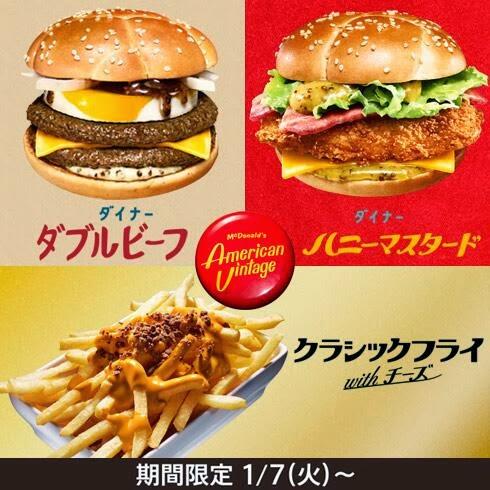 McDonald's Japan 'American Vintage' 1950s American Diner