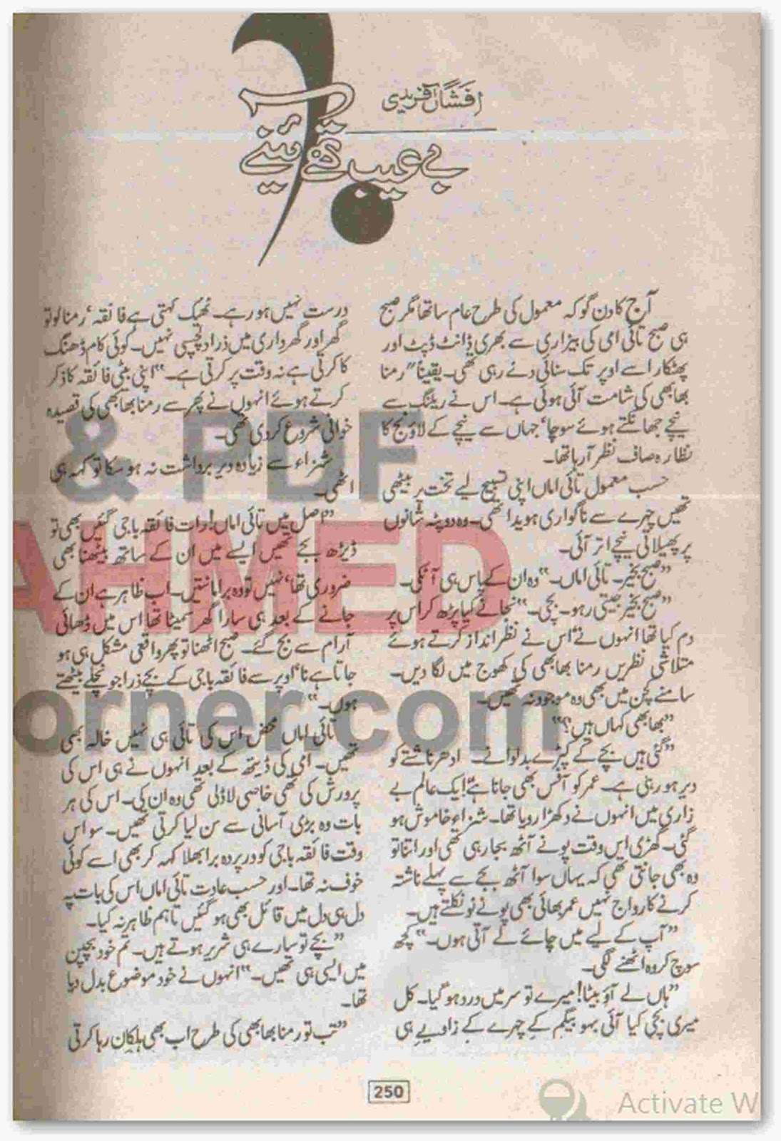 Be ayb thay aainay novel by Afshan Afridi Online Reading