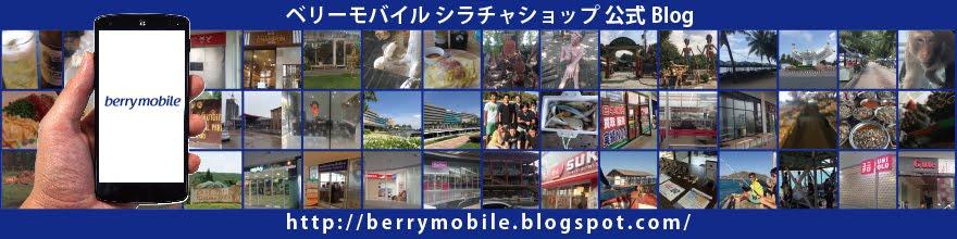 berrymobile シラチャ店日記