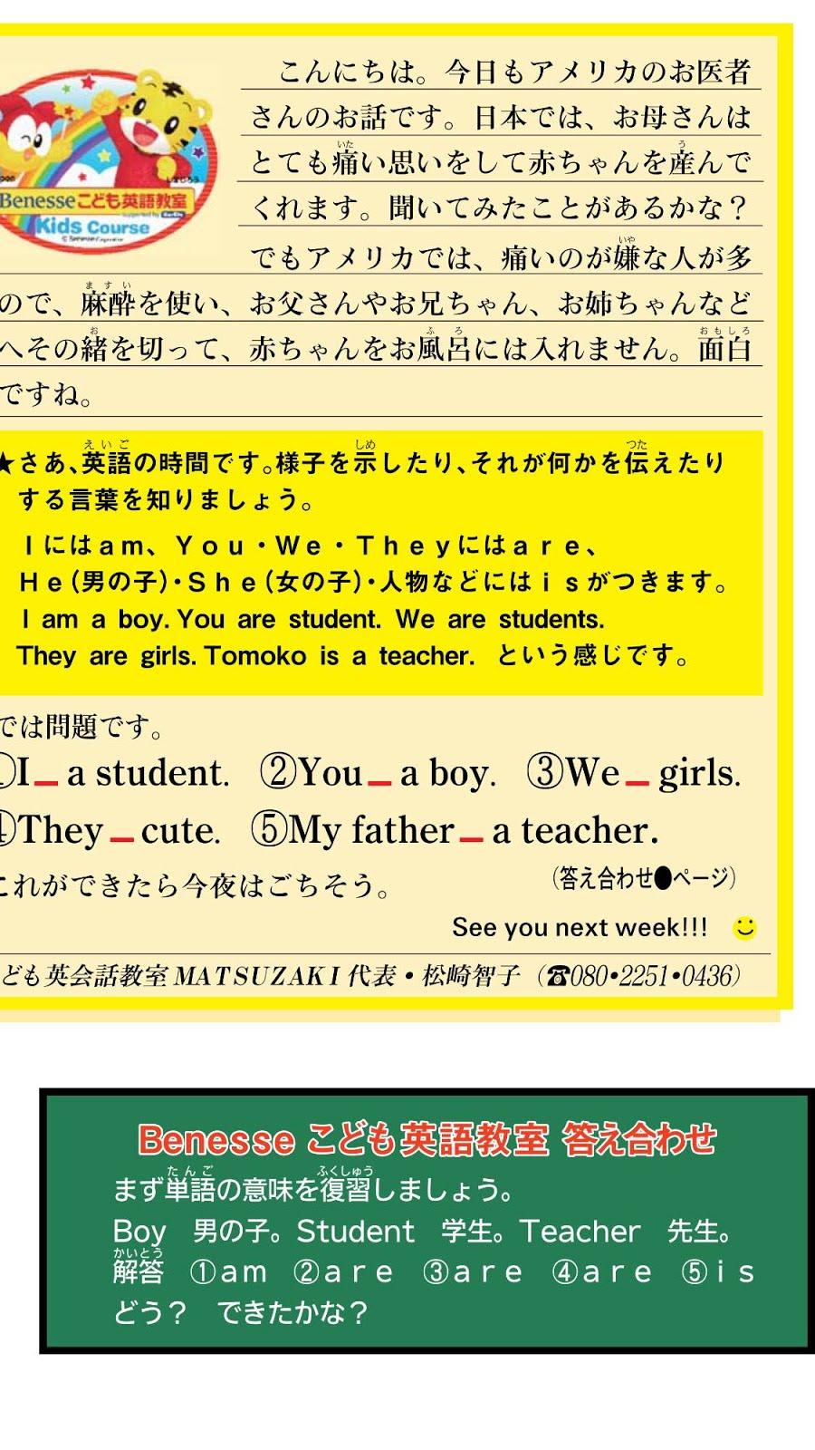 英語 へその緒