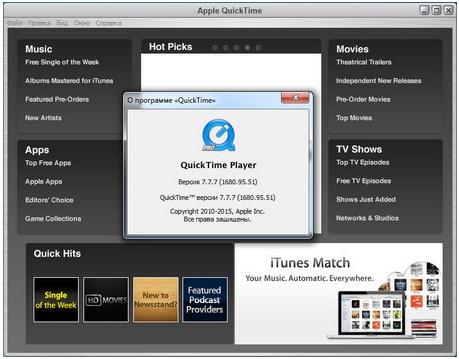 QuickTime Pro v7.7.7 + Key