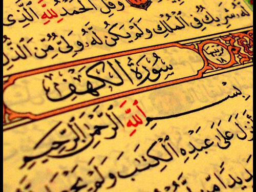 سورة الرحمن ماهر