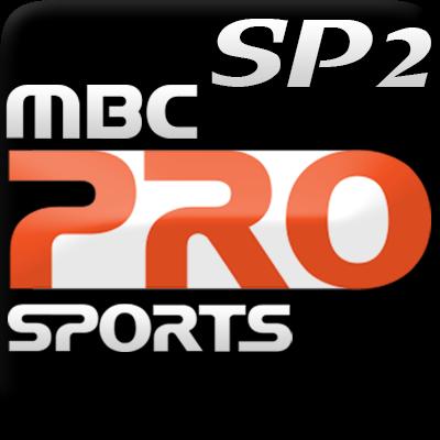 مشاهدة قناة ام بي سي برو سبورت MBC PRO SPORTS 2