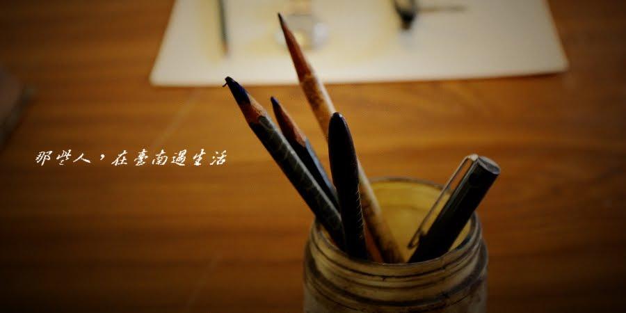 那些人,在臺南過生活/葉石濤文學紀念館