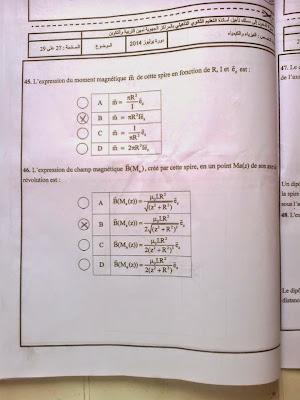 الاختبار الكتابي لولوج المراكز الجهوية - الفيزياء والكيمياء للثانوي التاهيلي 2014  27