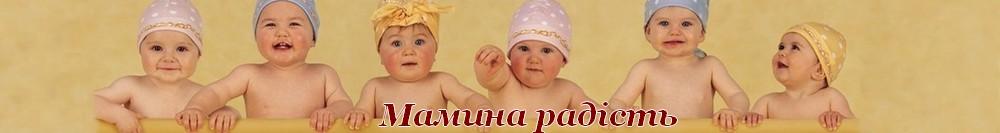 Мамина радість