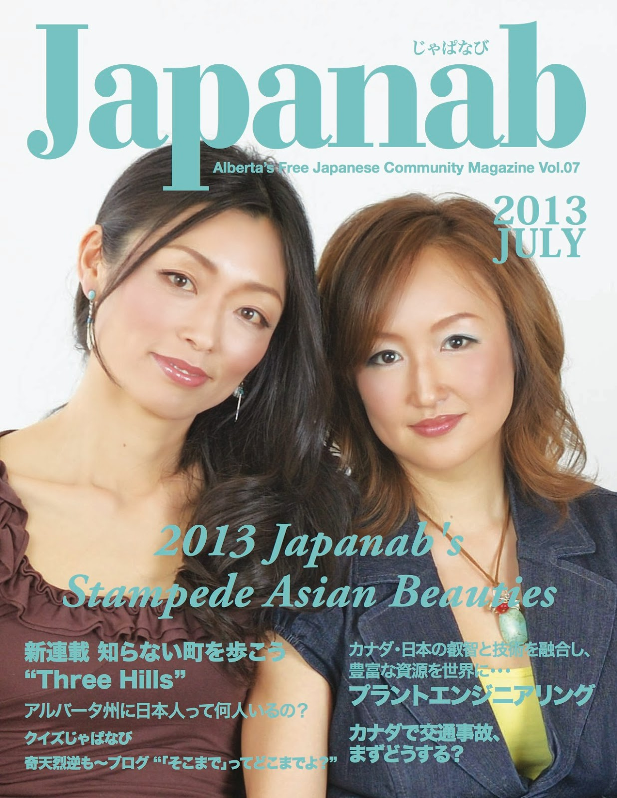 Japanab Vol. 7 - 2013 July