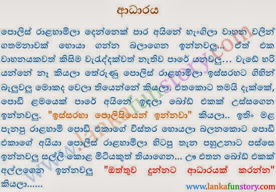 Sinhala Jokes-Contribution