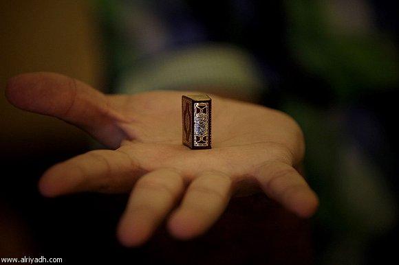 أصغر نسخة كاملة من القرآن الكريم