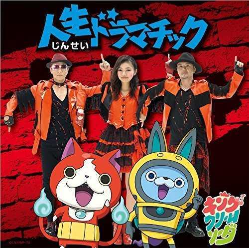 [Single] キング・クリームソーダ – 人生ドラマチック (2015.09.16/MP3/RAR)