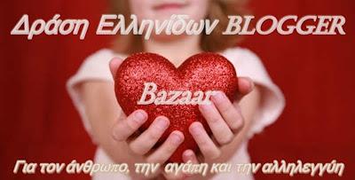 Ανοιξιάτικο Bazaar φιλανθρωπικού χαρακτήρα στις 7 & 8 Απριλίου στη Πτολεμαΐδα.