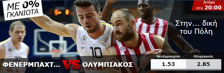 Euroleague Top 16 , ΦΕΝΕΡΜΠΑΧΤΣΕ - ΟΛΥΜΠΙΑΚΟΣ
