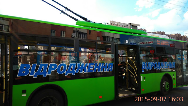 """Агітаційний банер партії """"Відродження"""", на тролейбусі у місті Харкові"""