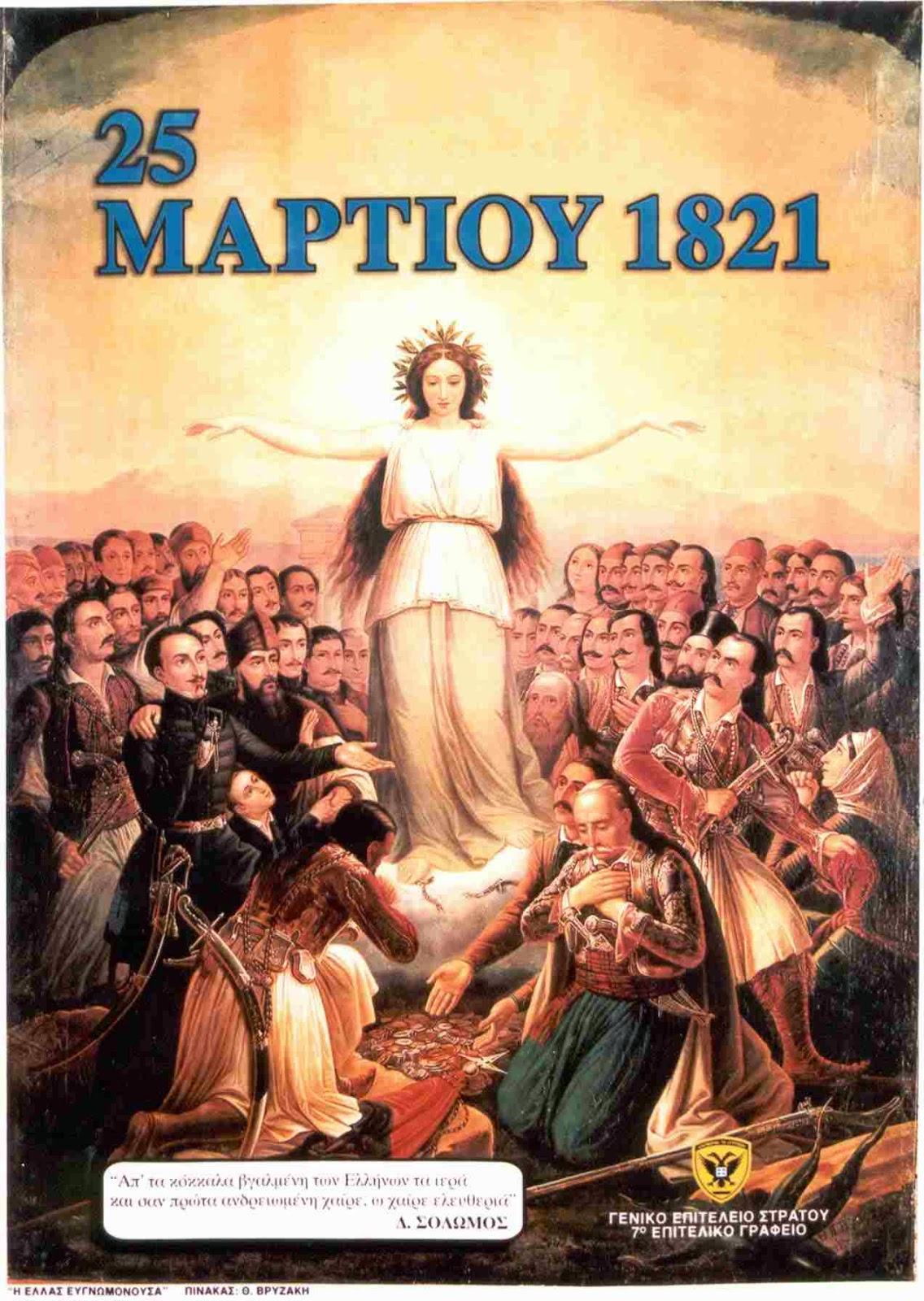 Ζήτω η 25η Μαρτίου -  Χρόνια πολλά σε όλους τους Έλληνες που μάχονται ακόμη ζητώντας δικαίωση και ελευθερία...!