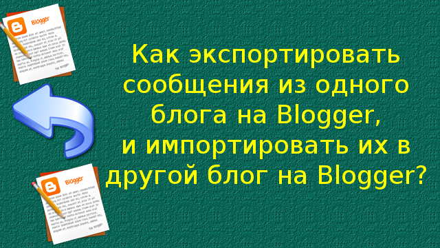 Импорт и экспорт блогов в Blogger