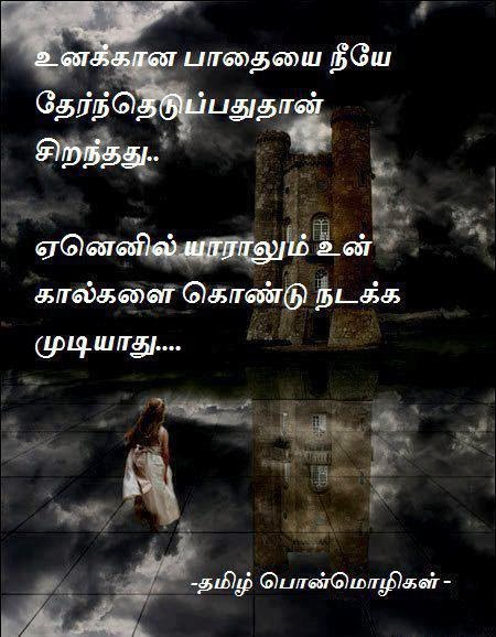 tamil in tamil about love quotes quotesgram