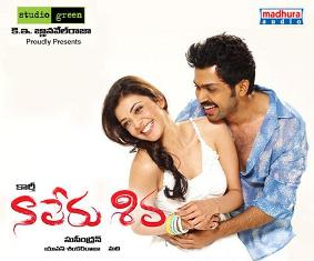 Download Naa Peru Shiva Telugu Movie MP3 Songs