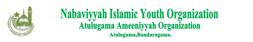 Nabaviyyah Islamic Youth Organization - Atulugama, Sri Lanka