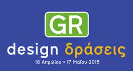 GR Design δράσεις