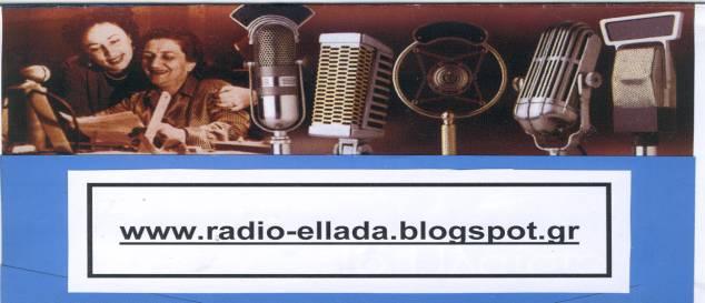 www.radio-ellada.blogspot.gr