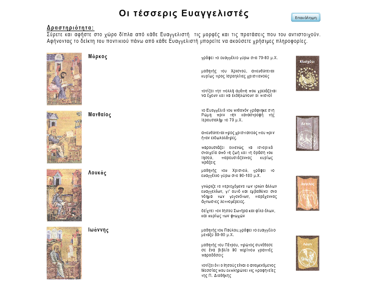 http://ebooks.edu.gr/modules/ebook/show.php/DSGYM-B118/381/2535,9834/extras/Html/kef0_en3_evaggelia_popup.htm