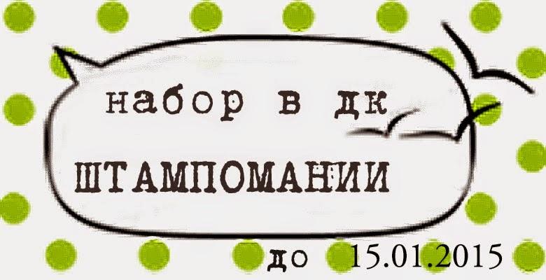 http://stampomania-challenge.blogspot.com/2014/12/blog-post_15.html