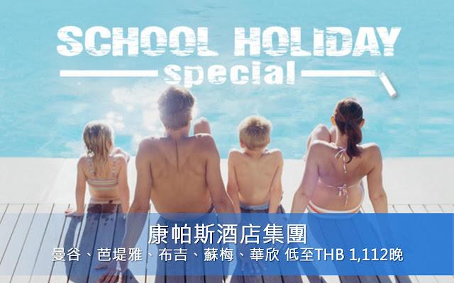 康帕斯酒店集團「School Hoilday」 泰國酒店優惠,低至$232晚,暑假照平。