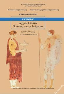 Αρχαία Ελλάδα: Ο τόπος και οι άνθρωποι (Ανθολόγιο) Β Γυμνασίου - Τετράδιο εργασιών