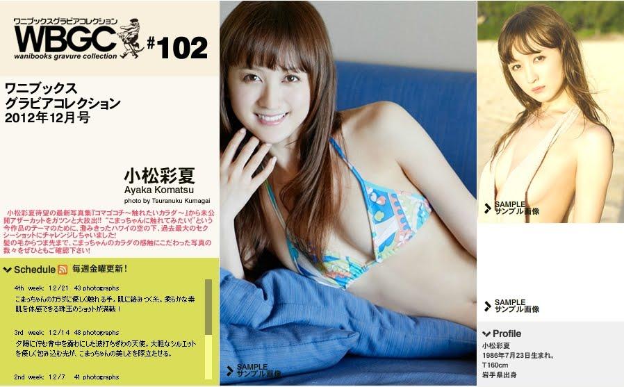 Qwmanibooksf 2012.12月号 #102 小松彩夏 Ayaka Komatsu [155P+3WP+6Mov] 07250