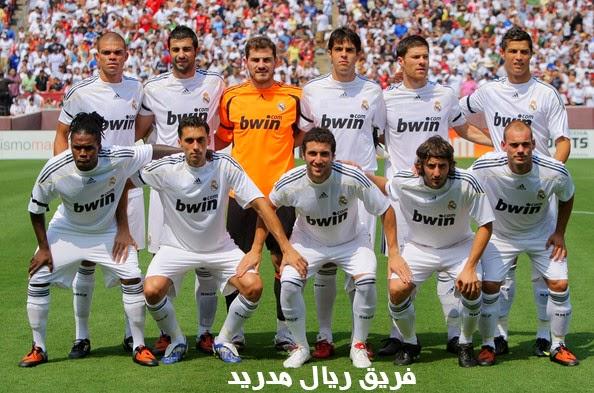 صور فريق ريال مدريد, فريق ريال مدريد, اجمل صورة لفريق ريال مدريد , احلى صور ريال مدريد