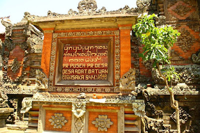 The Other Twin of the Twin Temples at Batuan Pura Puseh