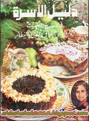 كتاب اليوم - دليل الأسرة في المطبخ الحديث