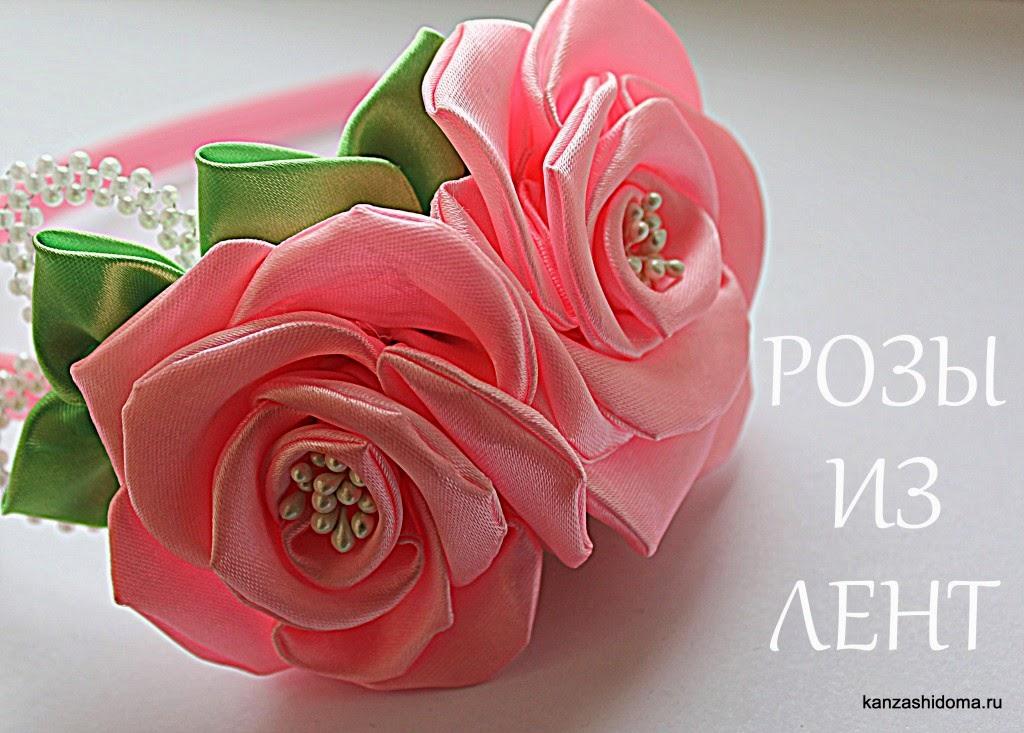 Цветы из атласных лент купить